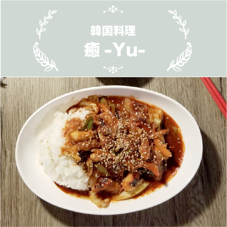【12:30〜配送OK】癒/イカピリ辛炒め丼