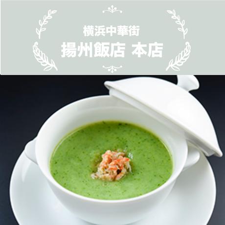 【11:45~配送OK】横浜中華街 揚州飯店 本店/季節のスープ(1人前)