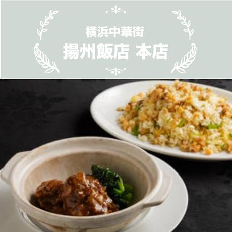 【11:45~配送OK】横浜中華街 揚州飯店 本店/揚州チャーハンと牛バラ肉の煮込みセット