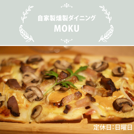 【ディナー限定】燻製ダイニングMOKU/自家製ベーコンと燻製モッツアレラとマッシュルームの四角いピザ