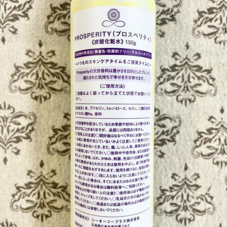≪炭酸化粧水≫PROSPERITY