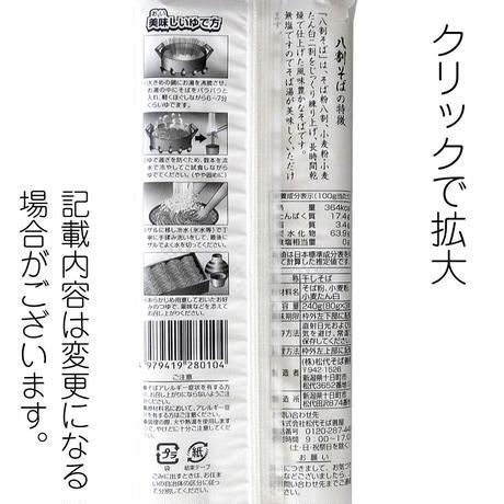 D-29 八割そば(無塩)【新潟】