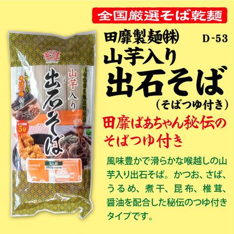 D-53 山芋入り出石そば(そばつゆ付き)【兵庫】