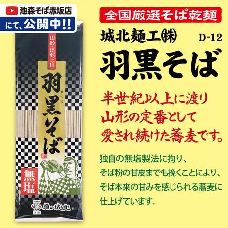 D-12 羽黒そば【山形】