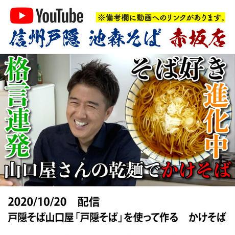 C-17 特製乾麺・戸隠そば【長野】