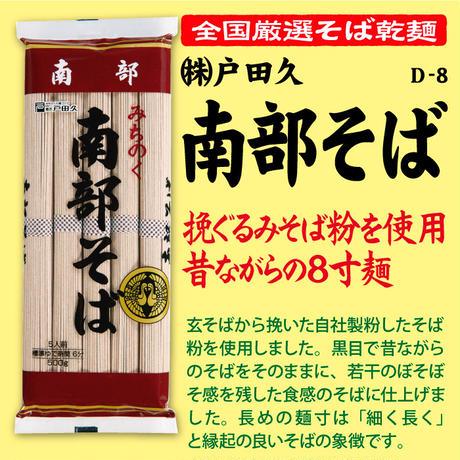 D-8 南部そば【岩手】