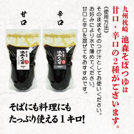 E-4 九州枕崎 池森そばつゆ 辛口 業務用(お徳用)1㎏