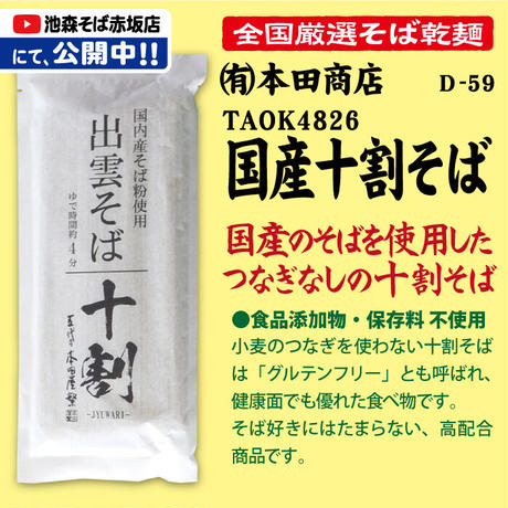 D-59 TAOK4826 国産十割そば【島根】