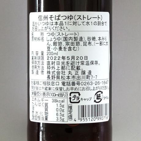 F-8 信州そばつゆ(ストレート)