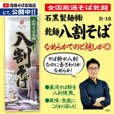 D-10 乾麺八割そば【山形】