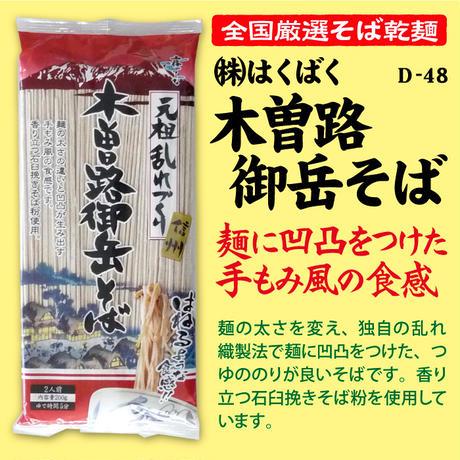 D-48 木曽路御岳そば【長野】