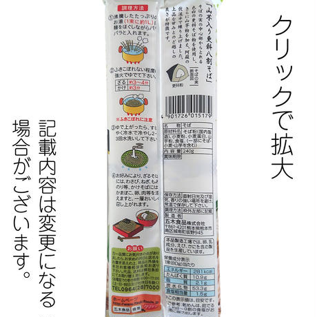 D-70 山芋入り更科八割そば【熊本】