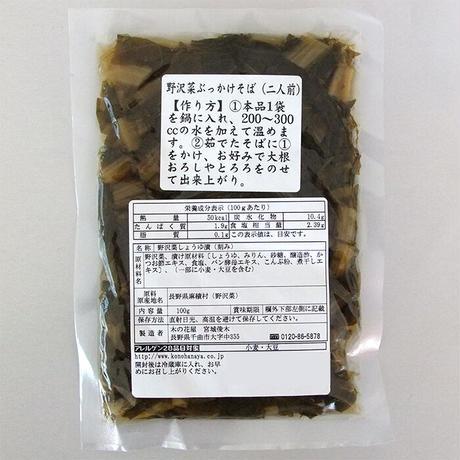 H-16 信州野沢菜そばの素