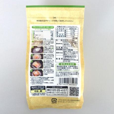 H-7 ボンサラザン ガレットミックスコ