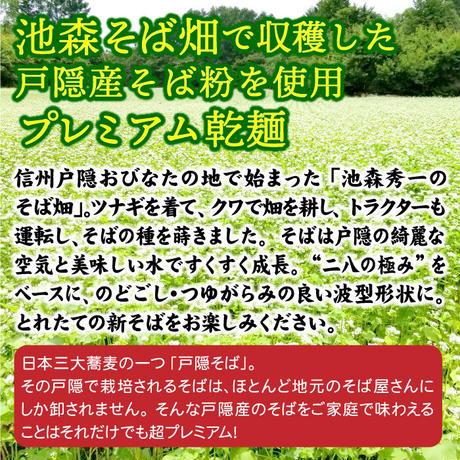 二八の極みプレミアム 池森そば畑の新そば ★9/17(金)販売開始予定