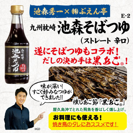 E-2 九州枕崎 池森そばつゆ 辛口 300ml