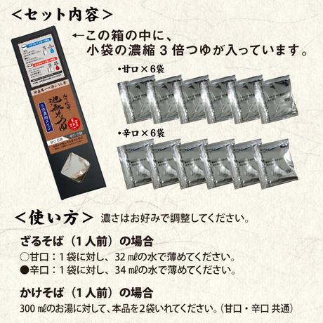 E-5 九州枕崎 池森そばつゆ 3倍濃縮セット[公式ショップ限定]