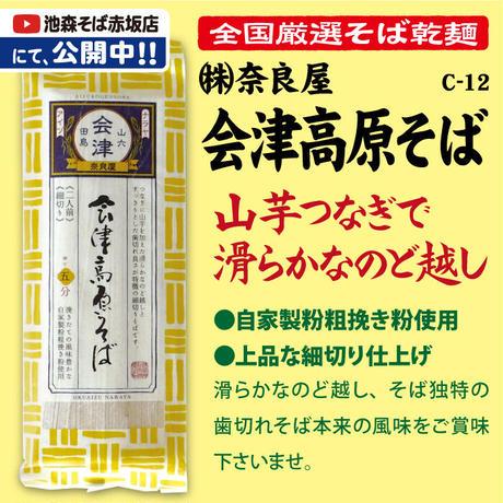 C-12 会津高原そば【福島】