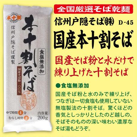 D-45 国産本十割そば【長野】