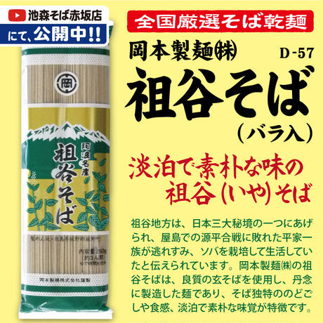 D-57 祖谷(いや)そば(バラ入)【徳島】