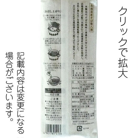 D-2 新得八割そば【北海道】