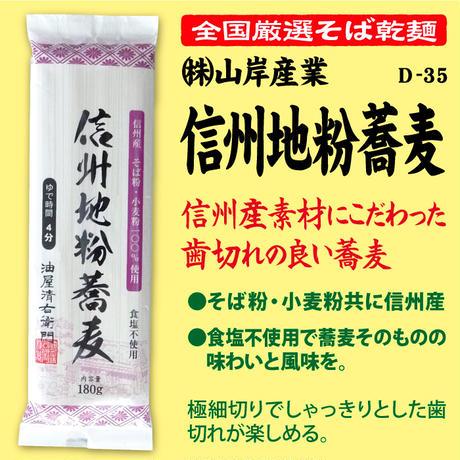 D-35 信州地粉蕎麦【長野】