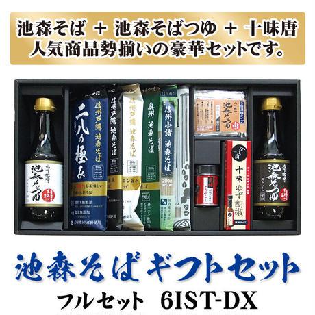 フルセット 6IST-DX