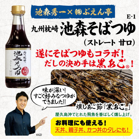 E-1 九州枕崎 池森そばつゆ 甘口 300ml