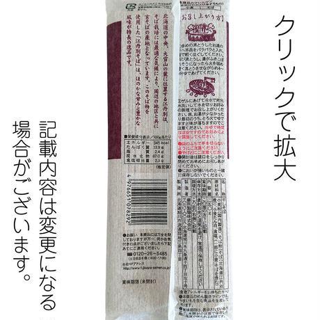 D-65 北海道育ち江丹別そば【北海道】