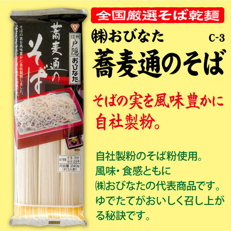 C-3 蕎麦通のそば【長野】