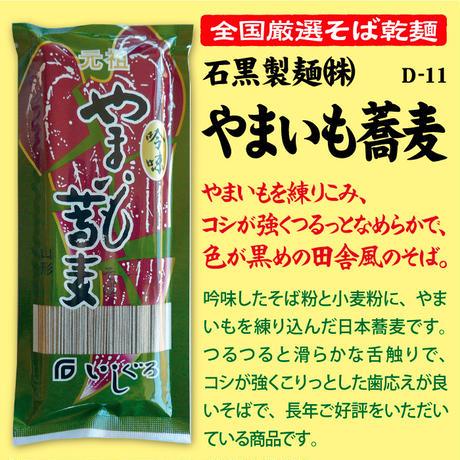 D-11 やまいも蕎麦
