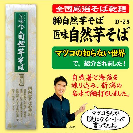 D-25 匠味 自然芋そば【新潟】