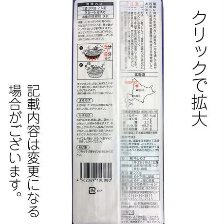 D-71 九割そば 満月の華【北海道】