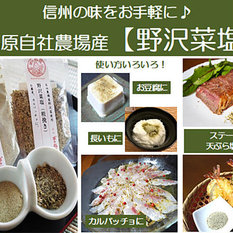 H-20 信州野沢菜塩