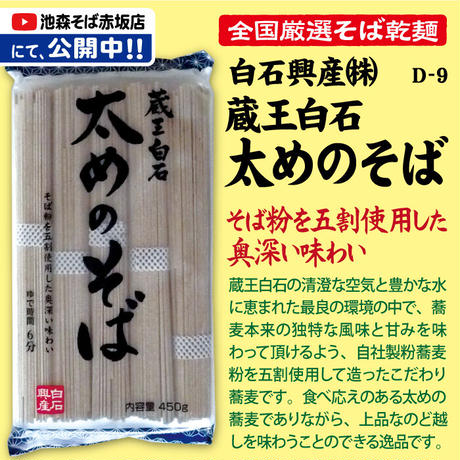 D-9 蔵王白石 太めのそば(そば粉五割)【宮城】