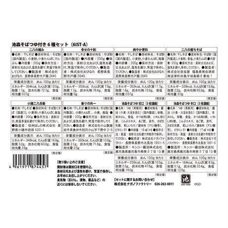つゆ付き6種セット 6IST-A