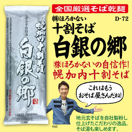 D-72 十割そば 白銀の郷【北海道】