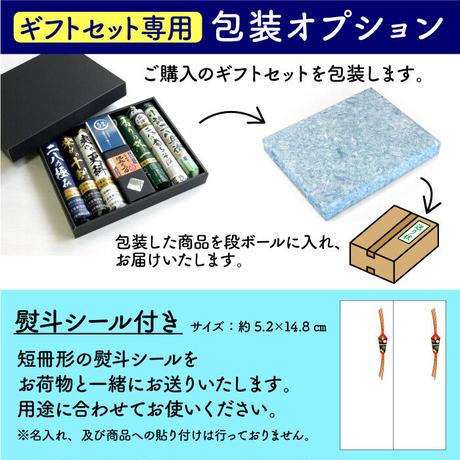 [ギフトセット専用]包装オプション ※単品購入不可
