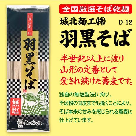 D-12 羽黒そば