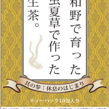 津和野で育った冬虫夏草で作った養生茶。其の参:休息のはじまり 10包入