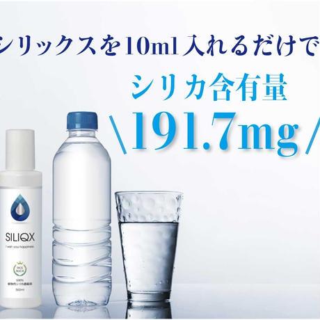 100%植物性シリカ原液 携帯に便利 シリックスSILIQX 50ml