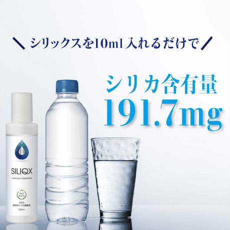 100%植物性シリカ(けい素)濃縮液シリックス お徳用サイズ 500ml