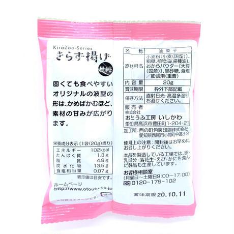 きらず揚げ 黒糖