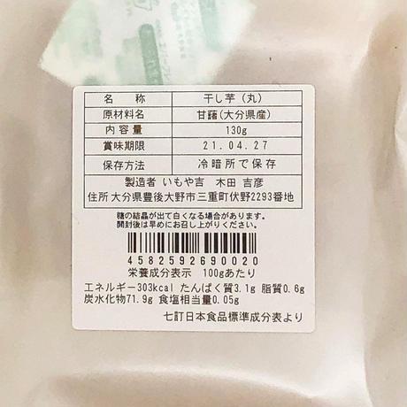 干し芋(丸)