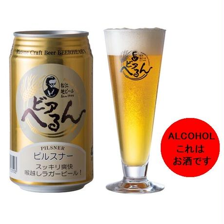 松江ビアへるん ピルスナー *20歳未満の飲酒は法律で禁止されています。