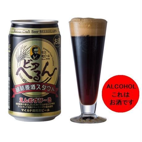 松江ビアへるん 縁結麦酒スタウト *20歳未満の飲酒は法律で禁止されています。