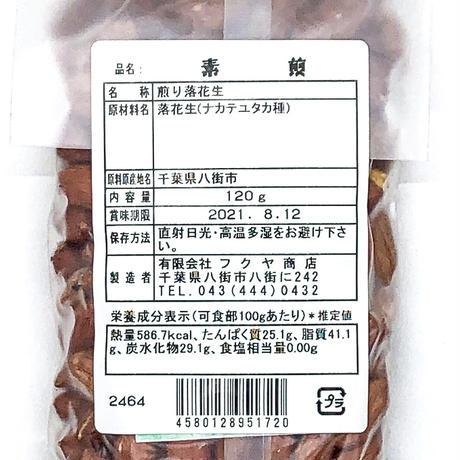 【レターパックでお届け】素煎(ナカテユタカ種)5個セット