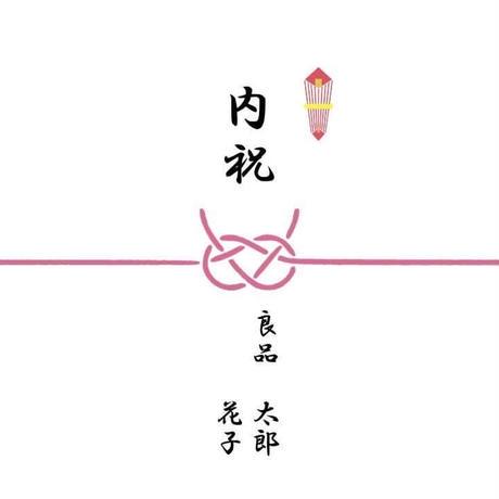 【有料】ギフト箱+掛け紙(熨斗)