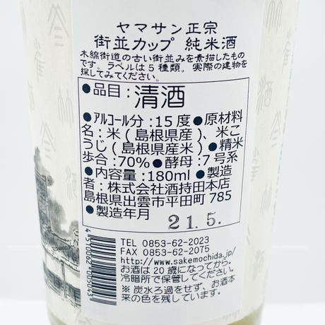 木綿街道 街並CUP *20歳未満の飲酒は法律で禁止されています。
