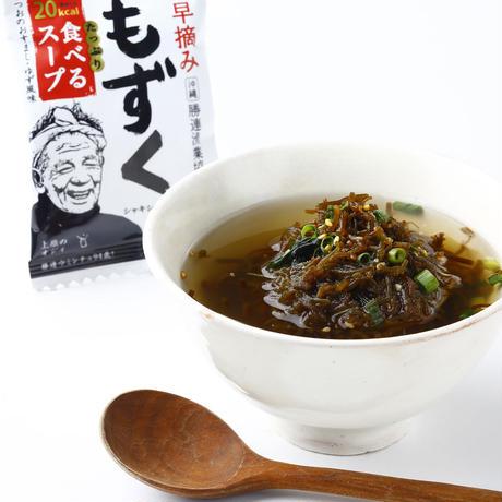 新鮮早摘みもずく たっぷり食べるスープ